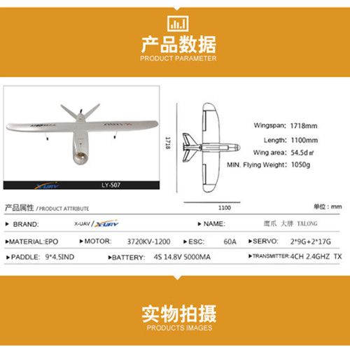 X-UAV Talon EPO 1718mm Wingspan V-tail