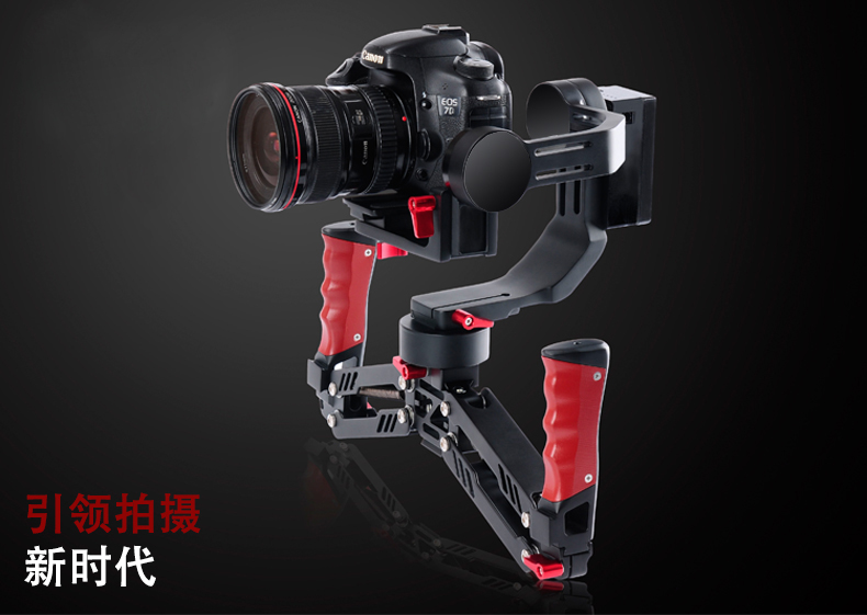 5 Axis Gyroscope Stabilizer brushless gimbal system